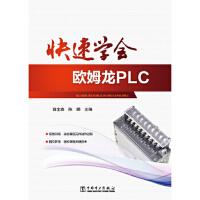 【旧书二手九成新】快速学会欧姆龙PLC 田宝森 陈娜 9787512348233 中国电力出版社