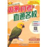 (2015秋)轻巧夺冠直通书系:周测月考直通名校:五年级英语(上)・译林版