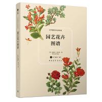 园艺花卉图谱