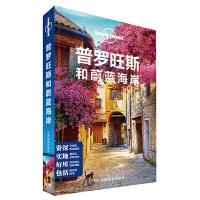 LP普罗旺斯-孤独星球Lonely Planet国际旅行指南系列:普罗旺斯和蔚蓝海岸