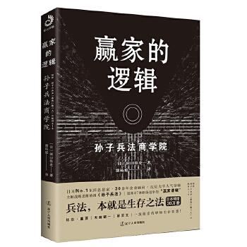 赢家的逻辑(pdf+txt+epub+azw3+mobi电子书在线阅读下载)