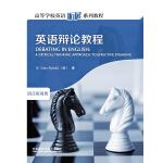 英语辩论教程(2019)(高等学校英语拓展系列教程)