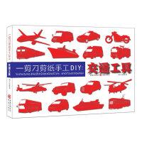 一剪刀剪纸手工DIY:交通工具 刘立宏 9787229097813