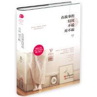 在故事的结尾不说对不起(散文集) 杨杨 9787514331608