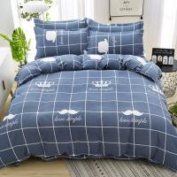 【官方旗舰店】植物羊绒磨毛四件套床单被套1.8m学生宿舍单人床上用品三件套1米5