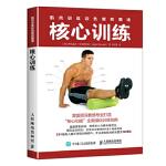 肌肉训练彩色解剖图谱核心训练【美】阿比盖尔・埃尔斯沃思(AbigailEllsw人民邮电出版社978711546058