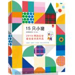15只小猪益智游戏套装(全三册)