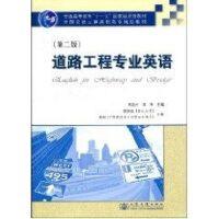 道路工程专业英语(第2版) 薛廷河//陈茉