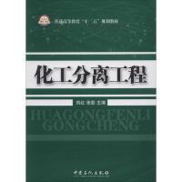 化工分离工程 中国石化出版社