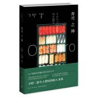 寿司之神 9787513319201 (日)里见真三,吕灵芝 新星出版社