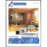 【旧书二手书9成新】 空调维修技巧:分体式空调器