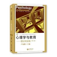 心理学与教育--理论和实践(第三版)