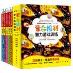 蒙台梭利智力游戏训练(全5册)