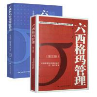 【六西格玛套装2册】六西格玛管理第三版+六西格玛管理统计指南MINITAB使用指导 2本 六西格玛管理统计指南 六西格