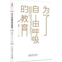 为了自由呼吸的教育(货号:TU) 9787519111212 教育科学出版社 李希贵