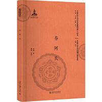 【旧书二手书9成新】春阿氏 9787301294116 北京大学出版社