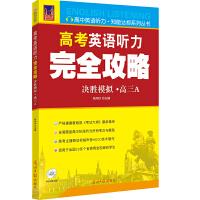高考英语听力完全攻略(决胜模拟・高三A)(附光盘)可扫二维码听力测试