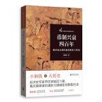 币制兴衰四百年――魏晋南北朝的通货膨胀与紧缩