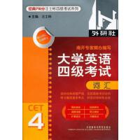 二手大学英语四级考试词汇 王伟 等 外语教学与研究出版社 978756
