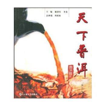 【二手旧书正版8成新】天下普洱 杨,李炎 云南大学出版社 9787810687065 2007年版