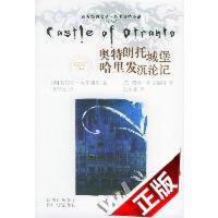 【旧书二手书9成新】奥特朗托城堡哈里发沉沦记英美