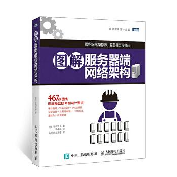 图解服务器端网络架构(pdf+txt+epub+azw3+mobi电子书在线阅读下载)