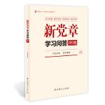新党章学习问答200题(2018)