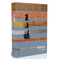 神韵秋柳――王士�G传(平)