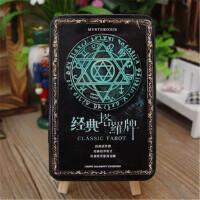 韩国文具 尚腾 经典塔罗牌 游戏牌 桌游 纸牌 YX02JD-1971