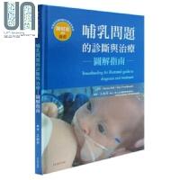 哺乳问题的诊断与治疗 图解指南 港台原版 台湾爱思唯尔 精装