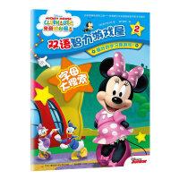 米奇妙妙屋双语智力游戏屋2 迪士尼公司 中央广播电视大学出版社 9787304086831