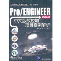Pro/ENGINEER Widfire 5.0中文版数控加工项目案例解析(配光盘)(CAD/CAM/CAE基础与实践