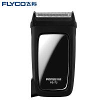 飞科(FLYCO)博锐剃须刀往复式胡子刀PS172便携双头电动刮胡子刀 充电式硬胡须刀