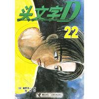 【新书店正版】头文字D22(日)重野秀一 ,简洁接力出版社9787807322382