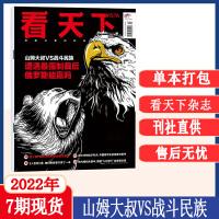 VISTA看天下杂志2021年19期总529期 (另有1/9/11/12/13/14/16/17/18期可选下单备注)时