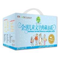全球儿童文学典藏书系(珍藏经典版,共20册)