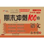 期末冲刺100分语文五年级下册18春(RJ课标版)人教