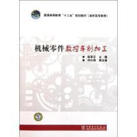 机械零件数控车削加工 中国电力出版社