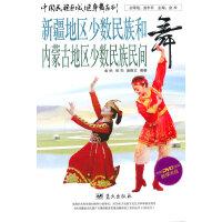 中国民族区域健身舞系列:新疆地区少数民族和内蒙古地区少数民族民间舞(含光盘) 金秋,张莉,庞雅文著 978750941