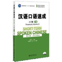 汉语口语速成(第三版) 入门篇(下册) 马箭飞 9787301239926 北京大学出版社教材系列