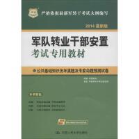 公共基础知识历年真题及专家命题预测试卷(*版)