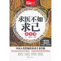 【旧书二手九成新】求医不如求己小全书(MBOOK随身读)(中国人代代相传的养生老经验。一看就懂,一用就灵!安全高效,值