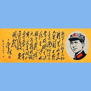 *侄孙,中国毛体书法家协会发起人毛世霖书法(红军不怕远征难)