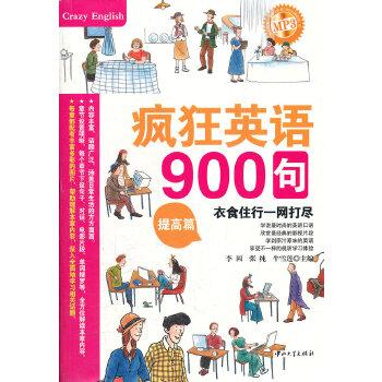 疯狂英语·900句·提高篇