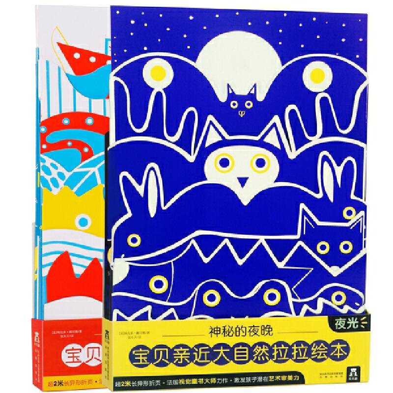宝贝亲近大自然拉拉绘本(全2册)超2米长异形认知、故事绘本,带宝宝认识夜行动物、海洋生物,聆听夜晚和海洋故事——和自然面对面!乐乐趣低幼认知