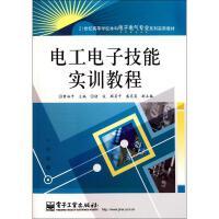 电工电子技能实训教程 电子工业出版社