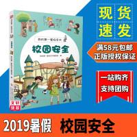 现货6-8岁 校园安全 我的第一套安全书 2019暑假阅读书 一百个新同学/给麦先生的信/谁的嗓门儿大/女巫的椅子/我最棒的中国名系列