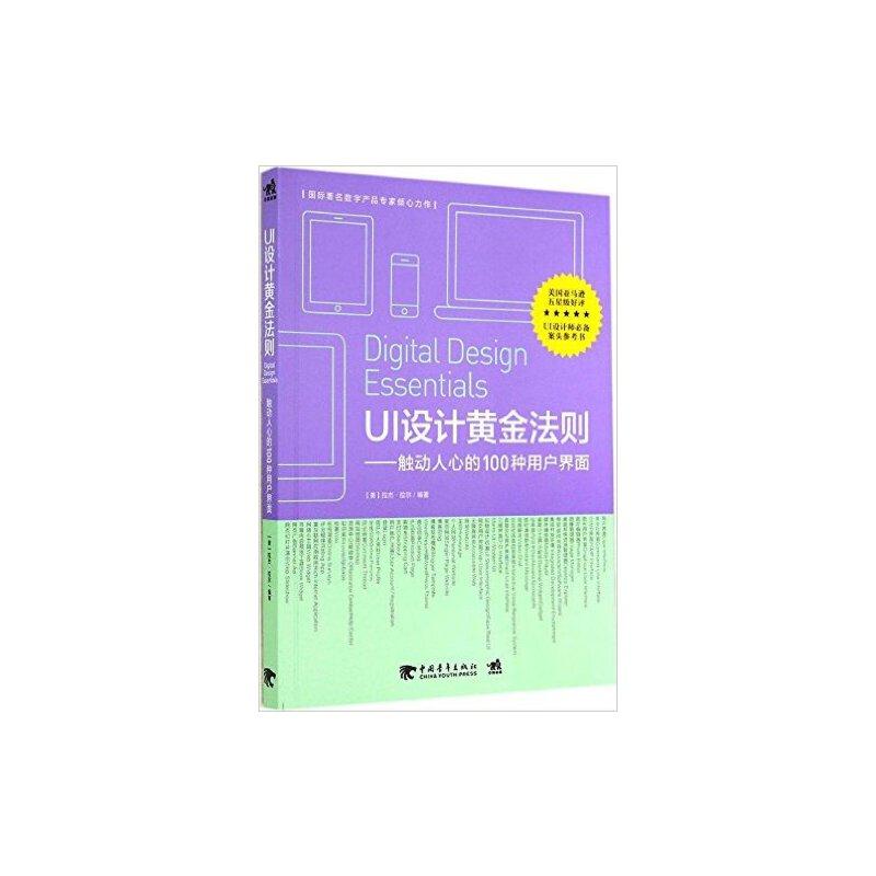 UI设计黄金法则:触动人心的100种用户界面 美国亚马逊五星级好评,国际著名数字产品专家倾心力作,UI设计师必备案头参考书!