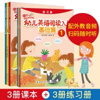 幼儿英语阅读入门 基础篇(3册课本+3册练习册)