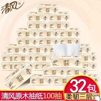 清风 原木抽纸100抽3层 100抽/包 4包/提 32包/箱